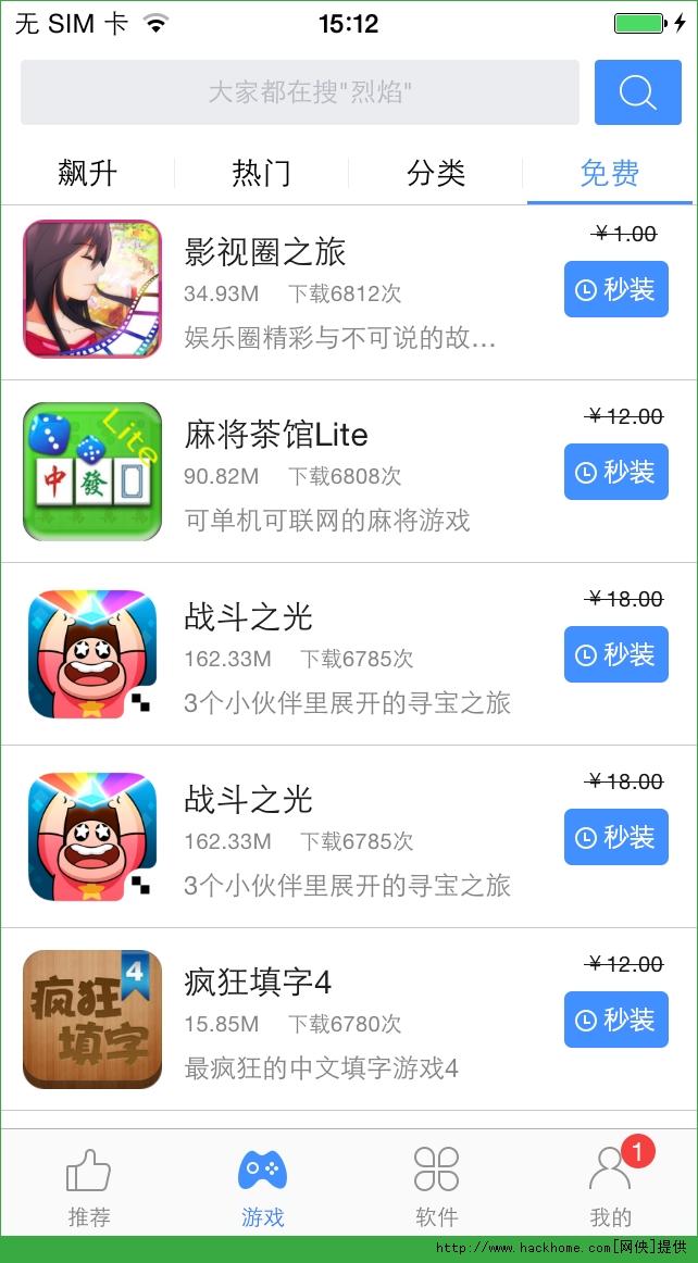 影视圈之旅iOS已付费免费版图1: