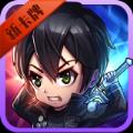 刀剑神域OLiOS版