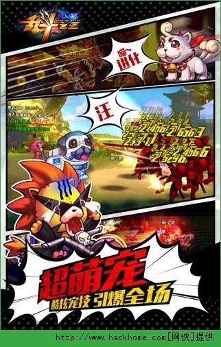 乱斗之王官方下载iOS版图1: