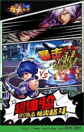 乱斗之王官方下载iOS版图3: