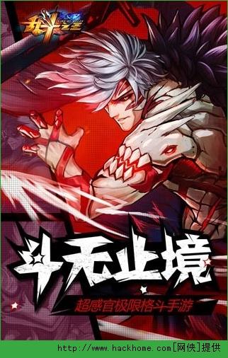 乱斗之王官方下载iOS版图5: