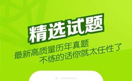 安全师万题库app图3