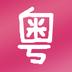 粤语学习手机软件