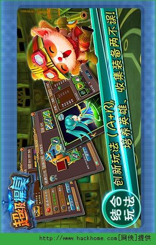 超级提莫卡牌游戏官网iOS版图5: