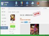狂斩三国3无限金币玉璧iOS破解版 v1.0.0
