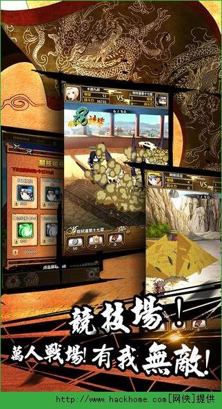 忍者传说火影英雄传官网iOS版图1: