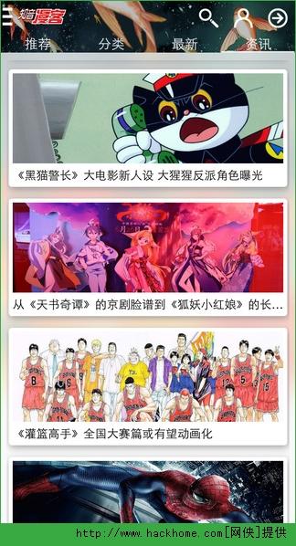 知音漫客官网app图3:
