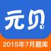 元贝考驾照app