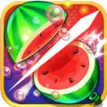 切水果酷跑版游戏官网下载手机版 v1.0