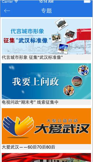 掌上武汉投票是什么?掌上武汉电视问政投票介绍[图]