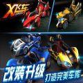 X-飞车极锋英雄