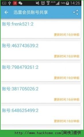 最新爱奇艺vip账号共享图3