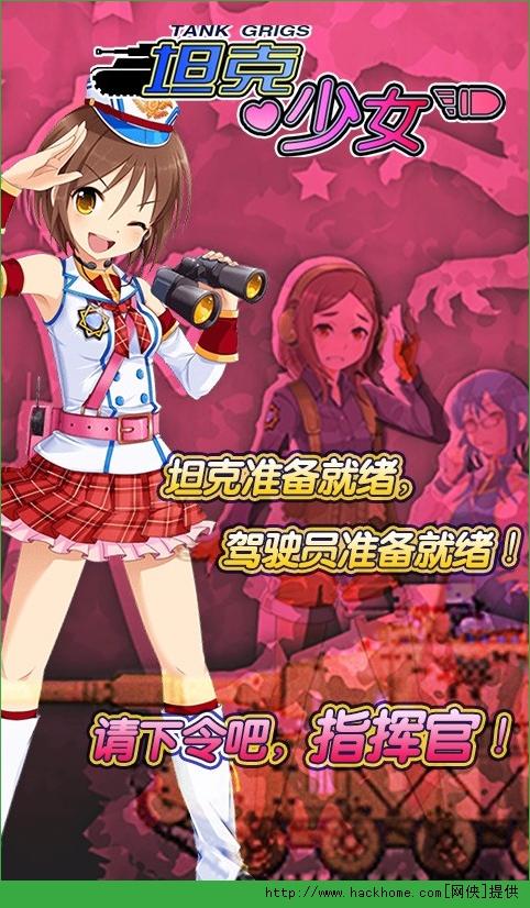 坦克少女手游ios官方苹果版图3:
