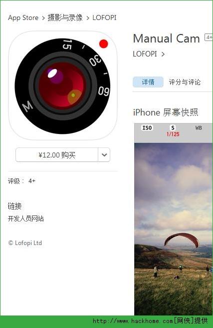 Manual Cam官网ios已付费免费版app图1: