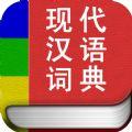現代漢語詞典專業版官網ios已付費免費版app v1.4.13