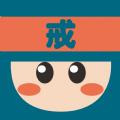 戒客IOS版app v2.0