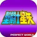 圣斗士星矢冥王篇手游官网iOS版 v1.8.1