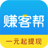 赚客帮app官方下载 v1.7