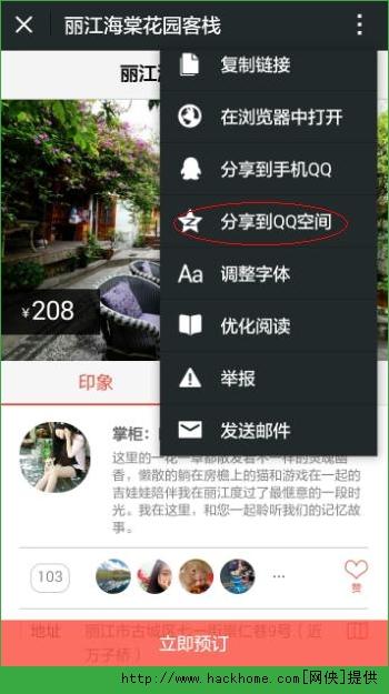 米途微客�I系目�T趺捶窒淼�qq空�g? 米途微客��app分享到qq空�g方法[多�D]