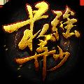 最强弃少手游官网ios版 v1.2.13