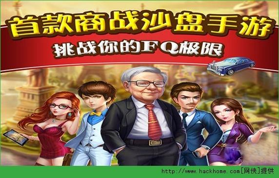 大富豪2商业大亨官网IOS版图1: