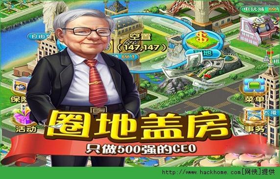 大富豪2商业大亨官网IOS版图5: