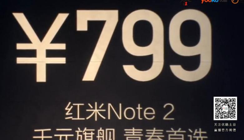 红米note2多少钱 红米note2配置怎么样[多图]