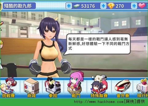 拳击少女手游官网ios苹果版图1: