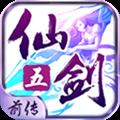 仙剑5前传手游PC电脑版 v1.6.1