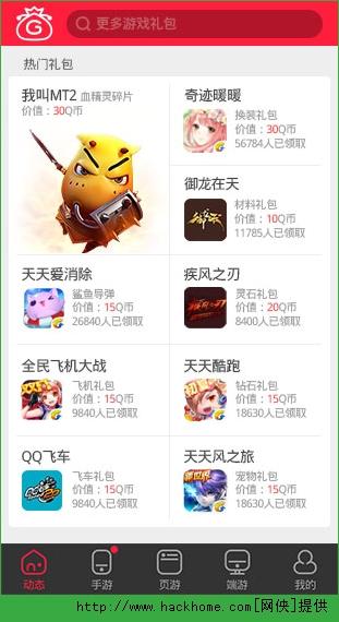 福利宝下载苹果ios最新版图3: