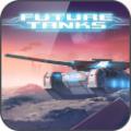 未来坦克大战官方iOS手机版(Future Tanks) v2.57