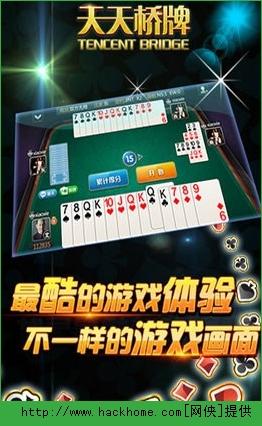 天天桥牌腾讯游戏官方正式版图1: