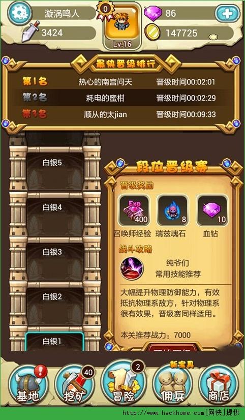 像素冒险王官网安卓版图4: