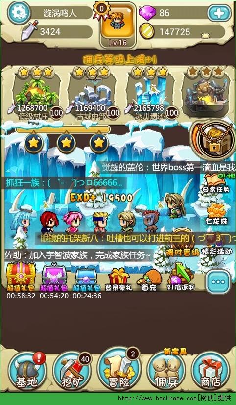 像素冒险王官网ios苹果版图5: