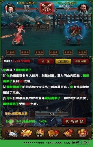武林神功手游官网安卓版图1: