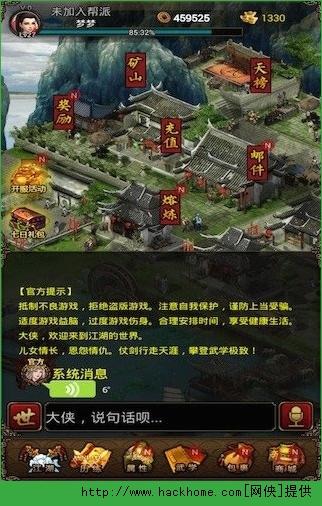 武林神功手游官网安卓版图5:
