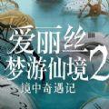 爱丽丝梦游仙境2正版
