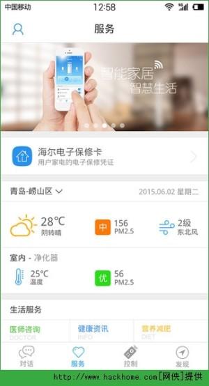 海尔优家app图3