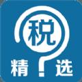 税问精选iOS手机版APP 1.2.7