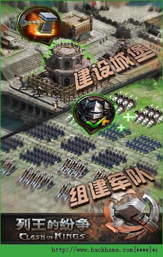 cok列王的纷争1.1.9版本安卓最新版图2: