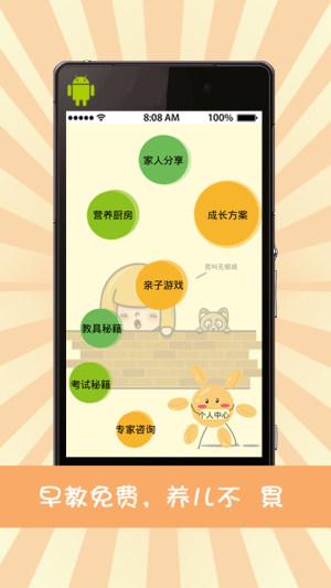 麦麦育儿机器人app图1