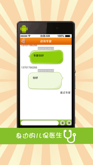 麦麦育儿机器人app图3