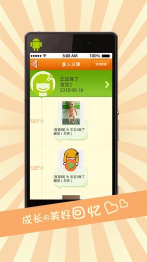 麦麦育儿机器人app图5
