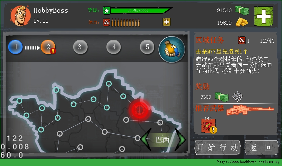 秒杀行动官网IOS版图1: