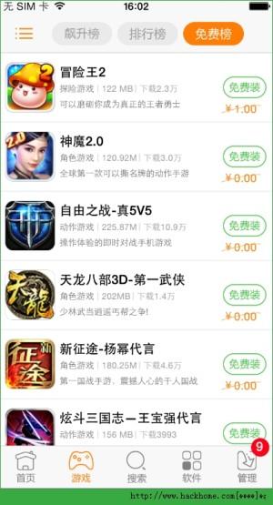 51苹果手机助手app图1