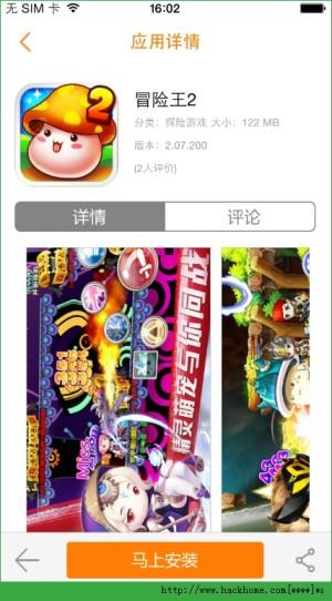 51苹果手机助手app图3