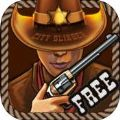 西部枪战免费版