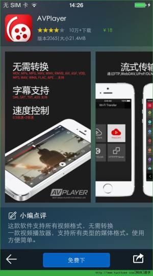 AVPlayer免费版图3