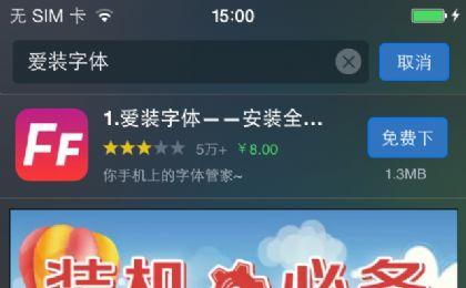 爱装字体iOS已付费版图3