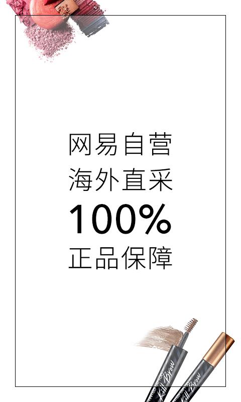 网易考拉海购官网ios版app图1: